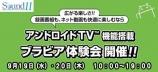 アンドロイドTV体験会を開催します。