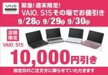 今日、明日はVAIO S15 が10,000円引きです!