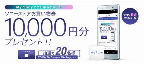 My Sonyアプリ