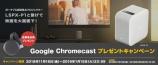 ポータブル超短焦点プロジェクター Google Chromecast プレゼントキャンペーン