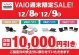 12月8日(土)は、当店店頭でVAIOを注文すると1万円も安くなる日です!