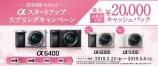 【α6400発売記念】αスタートアップ スプリングキャンペーンが始まります!
