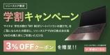 VAIOが学割で3%OFFになるキャンペーンが本日より開始!