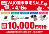 本日VAIO10,000円引き!週末限定SALE開催中!
