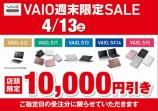 VAIO週末限定10,000円引きSALE 本日開催日です!
