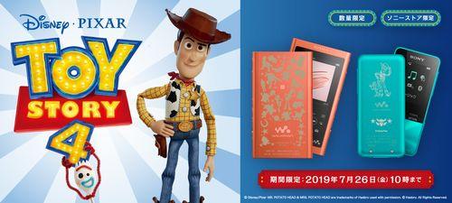 ウォークマン『Toy Story 4』