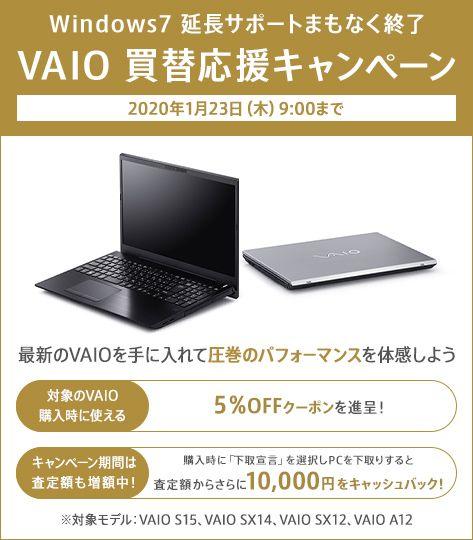 VAIO 買替応援キャンペーン