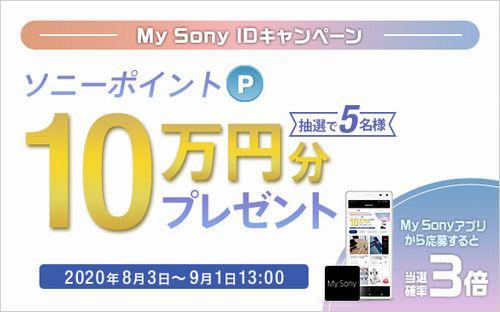 My Sony IDキャンペーン
