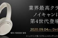 ワイヤレスノイズキャンセリングステレオヘッドセット WH-1000XM4 発売を発表!